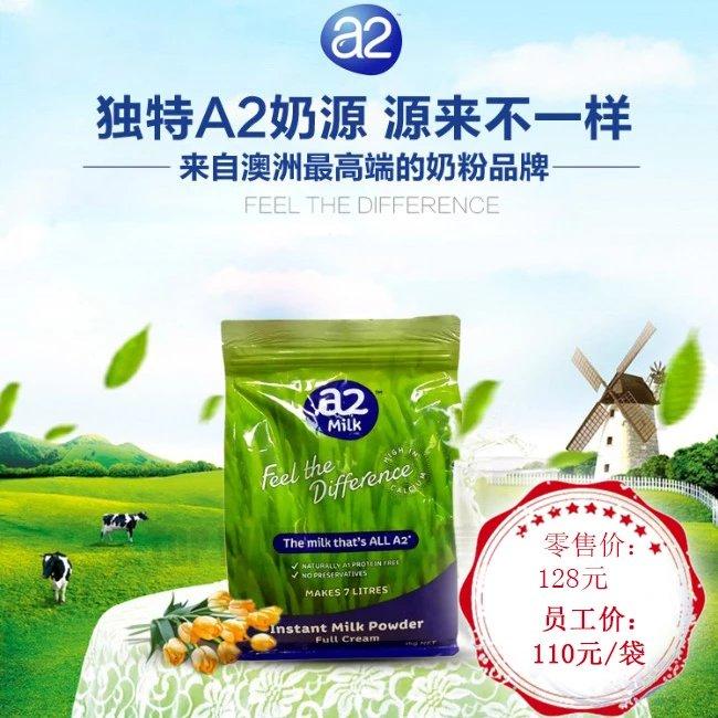 澳洲A2成人奶粉(3袋起订,包邮)